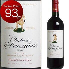 [2016] シャトー・ダルマイヤック [Chateau d'Armailhac] ( フランス ボルドー ポイヤック ) ワイン 赤ワイン