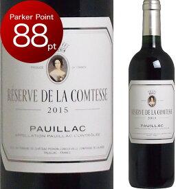 [2015] レゼルヴ・ド・ラ・コンテス [Reserve de la Comtesse] ( フランス ボルドー ポイヤック ) ワイン 赤ワイン