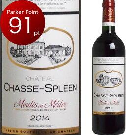 [2014] シャトー・シャス・スプリーン [Chateau Chasse Spleen] ( フランス ボルドー メドック ) ワイン 赤ワイン