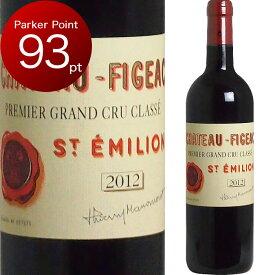 [2012] シャトー・フィジャック [Chateau Figeac] フランス ボルドー サンテミリオン ワイン 赤ワイン