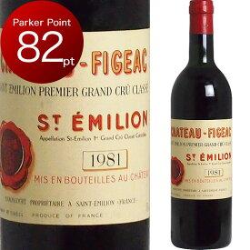 <ラベル不良> [1981] シャトー・フィジャック [Chateau Figeac] フランス ボルドー サンテミリオン ワイン 赤ワイン