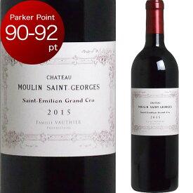 [2015] シャトー・ムーラン・サン・ジョルジュ [Chateau Moulin Saint Georges] ( フランス ボルドー サンテミリオン ) ワイン 赤ワイン