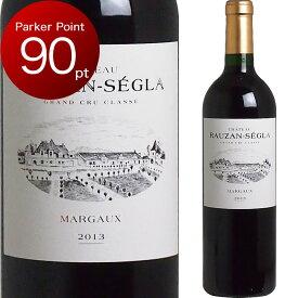 [2013] シャトー・ローザン・セグラ [Chateau Rauzan-Segla] フランス ボルドー マルゴー 赤ワイン ワイン