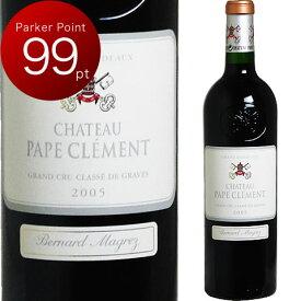 [2005] シャトー・パプ・クレマン [Chateau Pape Clement] ( フランス ボルドー グラーヴ ) ワイン 赤ワイン