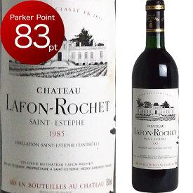 <ラベル不良> [1985] シャトー・ラフォン・ロシェ [Chateau Lafon Rochet] [old]