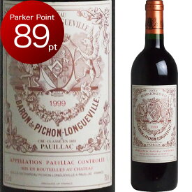 [1999] シャトー・ピション・ロングヴィル・バロン [Chateau Pichon Longuevilie Baron] ( フランス ボルドー ポイヤック ) ワイン 赤ワイン [old]
