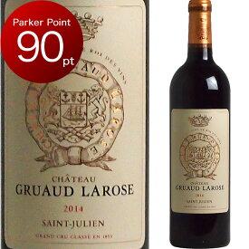 [2014] シャトー・グリュオ・ラローズ [Chateau Gruaud Larose] ( フランス ボルドー サンジュリアン ) ワイン 赤ワイン