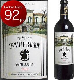 [2006] シャトー・レオヴィル・バルトン [Chateau Leoville Barton] ( フランス ボルドー サンジュリアン ) ワイン 赤ワイン