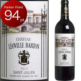 [2014] シャトー・レオヴィル・バルトン [Chateau Leoville Barton] ( フランス ボルドー サンジュリアン ) ワイン 赤ワイン