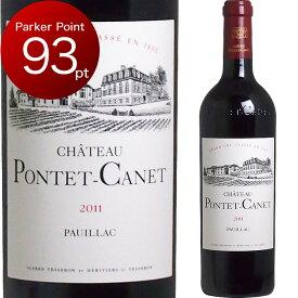 [2011] シャトー・ポンテ・カネ [Chateau Pontet Canet] ( フランス ボルドー ポイヤック ) ワイン 赤ワイン