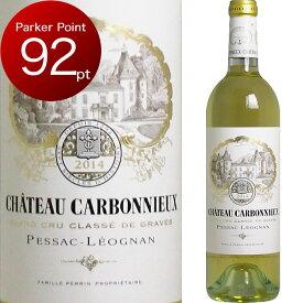 [2014] シャトー・カルボニュー ブラン [Chateau Carbonnieux Blanc] ( フランス ボルドー ペサック・レオニャン ) 白ワイン ワイン