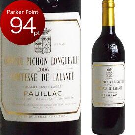 [2006] シャトー・ピション・ロングヴィル・コンテス・ド・ラランド [Chateau Pichon Longueville Comtesse de Lalande] ( フランス ボルドー ポイヤック ) ワイン 赤ワイン