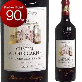 [2015] シャトー・ラ・トゥール・カルネ [Chateau La Tour Carnet](フランス ボルドー オー・メドック) ワイン 赤ワイン