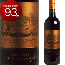 [2015] シャトー・ディッサン [Chateau D'issan] ( フランス ボルドー マルゴー ) ワイン 赤ワイン