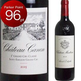 [2015] シャトー・カノン [Chateau Canon] フランス ボルドー サンテミリオン ワイン 赤ワイン