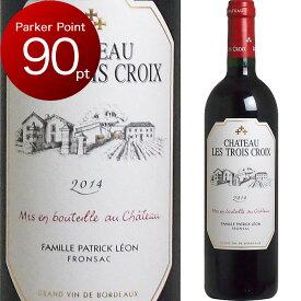 [2014] シャトー・レ・トロワ・クロワ [Chateau Les Trois Croix]( フランス ボルドー ) ワイン 赤ワイン