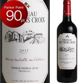 [2015] シャトー・レ・トロワ・クロワ [Chateau Les Trois Croix]( フランス ボルドー ) ワイン 赤ワイン