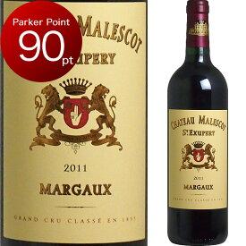 [2011] シャトー・マレスコ・サン・テグジュペリ [Chateau Malescot Saint Exupery] フランス ボルドー マルゴー 赤ワイン ワイン