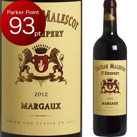 [2012] シャトー・マレスコ・サン・テグジュペリ [Chateau Malescot Saint Exupery] フランス ボルドー マルゴー 赤ワイン ワイン