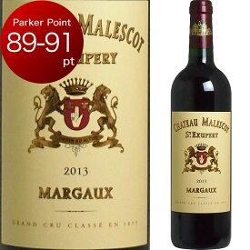 [2013] シャトー・マレスコ・サン・テグジュペリ [Chateau Malescot Saint Exupery] フランス ボルドー マルゴー 赤ワイン ワイン