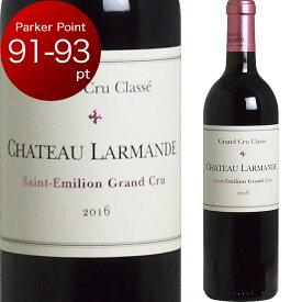 [2016] シャトー・ラルマンド [Chateau Larmande] フランス ボルドー サンテミリオン ワイン 赤ワイン