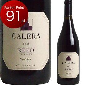 [2012] カレラ マウント・ハーラン リード・ヴィンヤード [Calera Mt.Harlan Reed Vineyard] アメリカ カリフォルニア