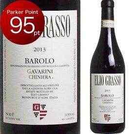 [2013] バローロ ガヴァリーニ・キニエラ エリオ・グラッソ [Barolo Gavarini Chiniera Erio Grasso] (イタリア/ピエモンテ)ワイン 赤ワイン