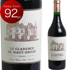 [2009] ル・クラランス・ド・オー・ブリオン [Le Clarence de Hart Brion] ( フランス ボルドー グラーヴ ) ワイン 赤ワイン