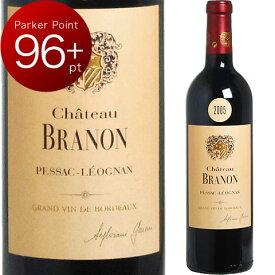 [2005] シャトー・ブラノン [Chateau Branon]フランス ボルドー ペサック・レオニャン