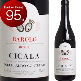 [2013] バローロ チカラ アルド・コンテルノ [Barolo Bussia Cicala Poderi Aldo Conterno] (イタリア/ピエモンテ)ワイン 赤ワイン