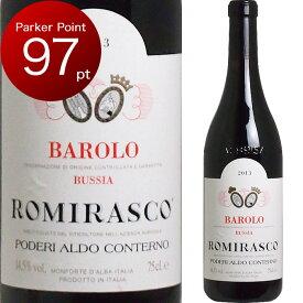 [2013] バローロ ロミラスコ アルド・コンテルノ [Barolo Bussia Romirasco Poderi Aldo Conterno] (イタリア/ピエモンテ)ワイン 赤ワイン