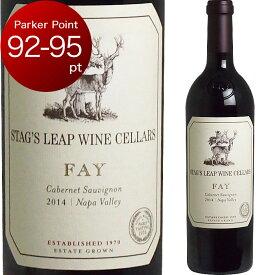 [2014] フェイ カベルネ・ソーヴィニヨン スタッグス・リープ・ワイン・セラーズ [Fay Cabernet Sauvignon Stag's Leap Wine Cellars] (アメリカ カリフォルニア) 赤ワイン
