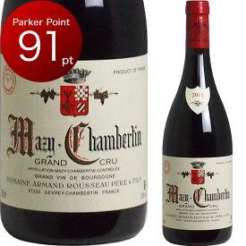 [2011] マジ・シャンベルタン アルマン・ルソー [Mazis Chambertin Armand Rousseau] ( フランス ブルゴーニュ ) ワイン 赤ワイン