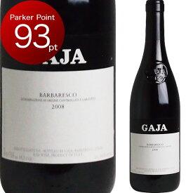 [2008] バルバレスコ ガヤ(ガイヤ) [Barbaresco Gaja] (イタリア/ピエモンテ)ワイン 赤ワイン