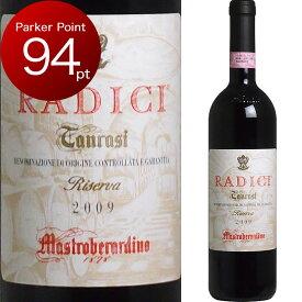 [2009] タウラージ・ラディーチ リゼルヴァ マストロベラルディーノ [Taurasi Radici Riserva Mastroberardino] (イタリア/カンパーニャ)ワイン 赤ワイン