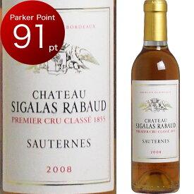 [2008] シャトー・シガラ・ラボー (375ml) [Chateau Sigalas Rabaud] (フランス ボルドー ソーテルヌ)白ワイン