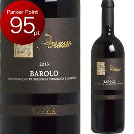 [2013] バローロ ブッシア パルッソ [Barolo Bussia Parusso] (イタリア/ピエモンテ)ワイン 赤ワイン