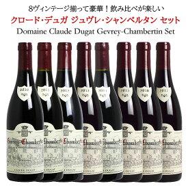 【送料無料】 <8ヴィンテージ垂直> クロード・デュガ ジュヴレ・シャンベルタン 8本セット (赤8)