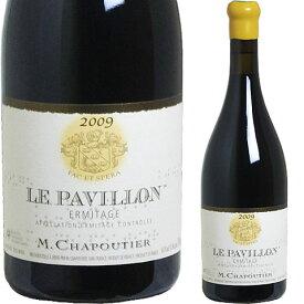 [2009] エルミタージュ・ル・パヴィヨン M・シャプティエ [Ermitage Le Pavillon Rouge M. Chapoutier] ( フランス ローヌ ) ワイン 赤ワイン オーガニック