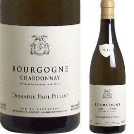[2015] ブルゴーニュ・シャルドネ ドメーヌ・ポール・ピヨ [Bourgogne Chardonnay Domaine Paul Pillot]