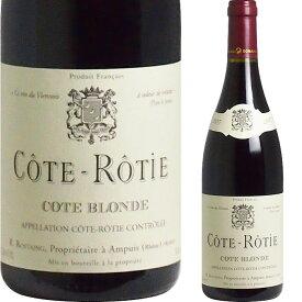 [2007] コート・ロティ コート・ブロンド ルネ・ロスタン [Cote-Rotie Cote Blonde Rene Rostaing ] フランス ローヌ