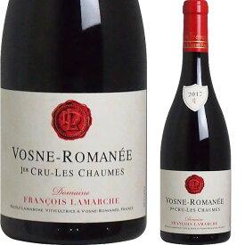 [2017] ヴォーヌ・ロマネ 1ercru レ・ショーム ドメーヌ・フランソワ・ラマルシュ [Vosne Romanee 1ercru Les Chaumes Domaine Francois Lamarche] (フランス/ブルゴーニュ) ワイン 赤ワイン