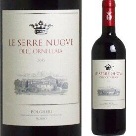 [2015] レ・セッレ・ヌオーヴェ・デル・オルネライア テヌータ・デル・オルネライア [Le Serre Nuove Dell' Ornellaia] ( イタリア ) ワイン 赤ワイン