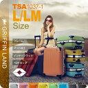 【送料無料 一年間保証】スーツケース キャリーケース キャリーバッグ GRIFFIN LAND TSA1037-1 L/LM サイズ 大型 7…