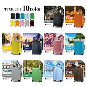 スーツケースキャリーケースキャリーバッグ世界基準施錠TSAロック搭載一年保証付送料無料インナーフラットタイプ小型2〜3日用旅行かばんキャリーケースTSA1037-1Sサイズ海外旅行おしゃれかわいいハードケースフレーム10P06Aug16