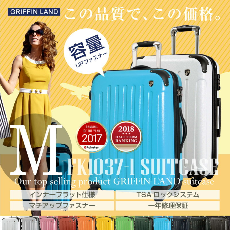 【楽天年間ランキング2018受賞商品】スーツケース キャリーケース キャリーバッグ GRIFFIN LAND Fk1037-1 M/MS サイズ 中型 4〜7日用に最適 旅行かばん ファスナー開閉 ジッパー ハードケース TSAロック