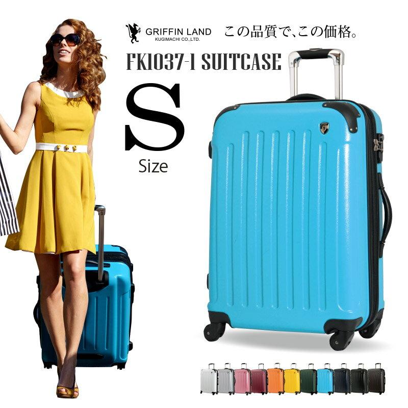 【送料無料 一年間保証】スーツケース キャリーケース キャリーバッグ GRIFFIN LAND Fk1037-1 S サイズ 小型 1〜3日用に最適 旅行かばん ファスナー開閉 ジッパー ハードケース TSAロック