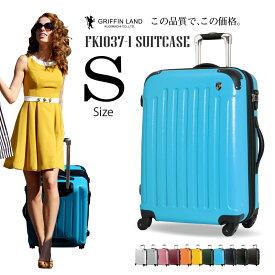 スーツケース キャリーケース キャリーバッグ GRIFFIN LAND Fk1037-1 S サイズ 小型 1〜3日用に最適 旅行かばん ファスナー開閉 ジッパー ハードケース TSAロック 9連休 夏休み お盆 帰省 海外 国内