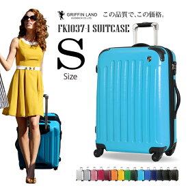 GRIFFINLAND スーツケース Sサイズ キャリーケース キャリーバッグ Fk1037-1 S 小型 安い 軽量 ファスナー ジッパー TSAロック ハードケース 海外 国内 旅行 5%還元 おすすめ かわいい 女子旅
