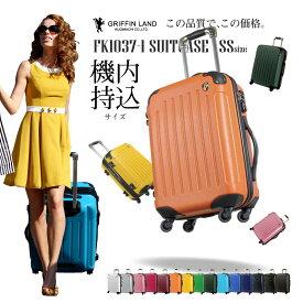 機内持ち込み キャリーケース キャリーバッグ GRIFFINLAND スーツケース Fk1037-1 SSサイズ 小型 安い 一人旅 軽量 ファスナー TSAロック ハードケース 機内持込 海外 国内 旅行 5%還元 おすすめ かわいい 女子旅